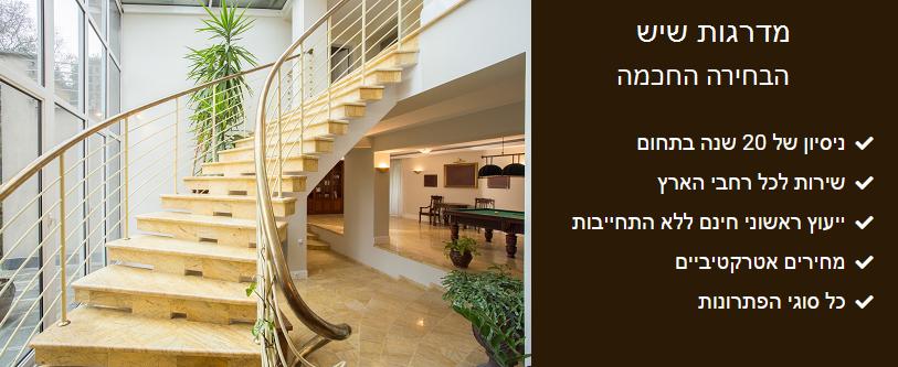מדרגות שיש מחיר